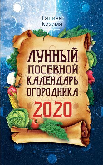 Галина Кизима, Лунный посевной календарь огородника на 2020 год