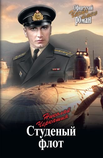 Николай Черкашин, Студеный флот