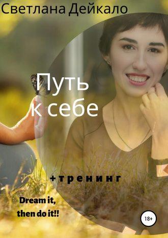 Светлана Дейкало, Путь к себе