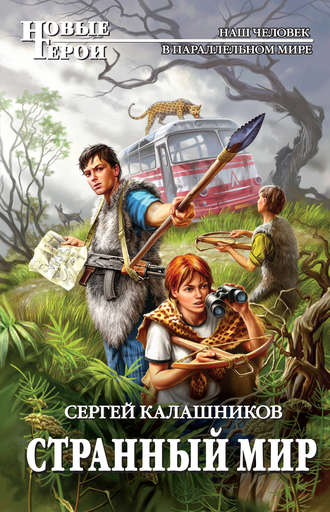 Сергей Калашников, Странный мир