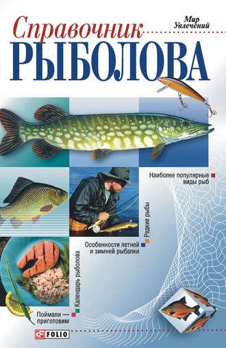 Дмитрий Ковальчук, Справочник рыболова