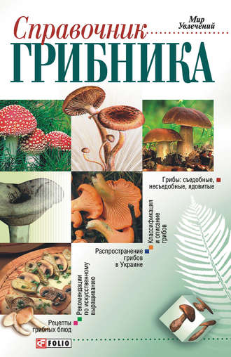 Владимир Онищенко, Справочник грибника