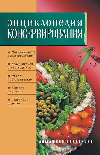 Ирина Сокол, Энциклопедия консервирования