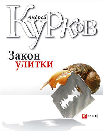 Андрей Курков, Закон улитки
