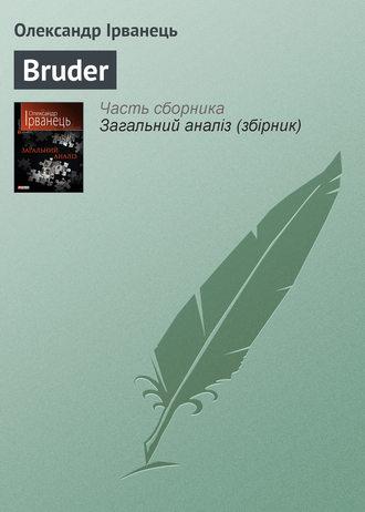 Олександр Ірванець, Bruder