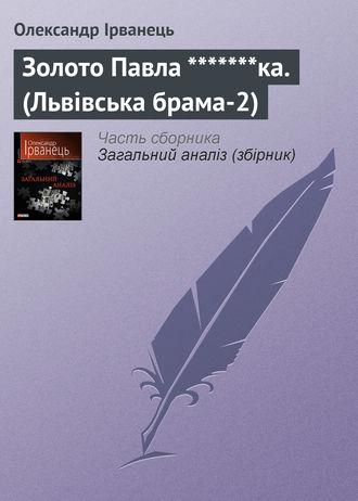 Олександр Ірванець, Золото Павла *******ка. (Львівська брама-2)