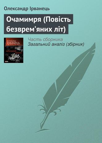 Олександр Ірванець, Очамимря (Повість безврем'яних літ)