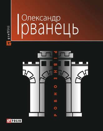 Олександр Ірванець, Рівно/Ровно (Стіна): нібито роман