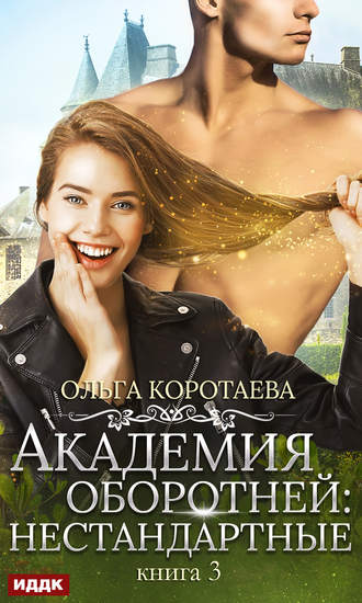 Ольга Коротаева, Академия оборотней: нестандартные. Книга 3