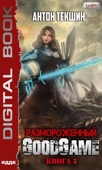 Антон Текшин, Размороженный. Книга 3. GoodGame
