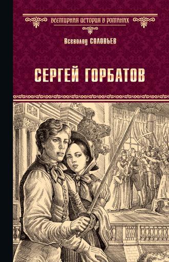 Всеволод Соловьев, Сергей Горбатов