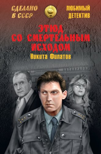 Никита Филатов, Этюд со смертельным исходом (сборник)