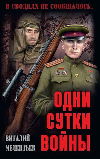 Виталий Мелентьев, Одни сутки войны (сборник)