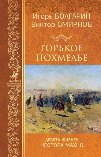 Виктор Смирнов, Игорь Болгарин, Горькое похмелье
