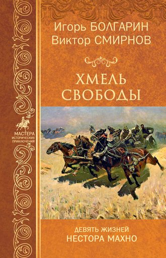 Виктор Смирнов, Игорь Болгарин, Хмель свободы