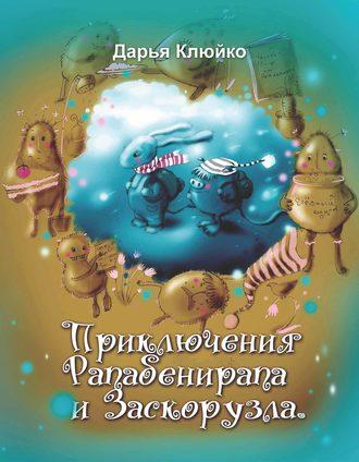 Дарья Клюйко, Приключения Рапабенирапа и Заскорузла