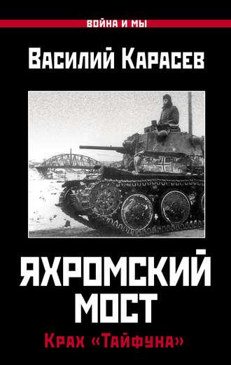 Василий Карасев, Яхромский мост: Крах «Тайфуна»