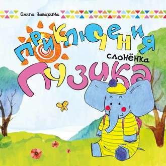 Ольга Заварина, Приключения слоненка Пузика