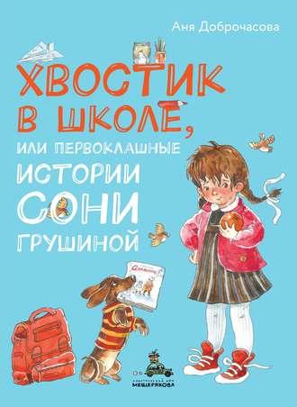 Анна Доброчасова, Хвостик в школе, или Первоклашные истории Сони Грушиной