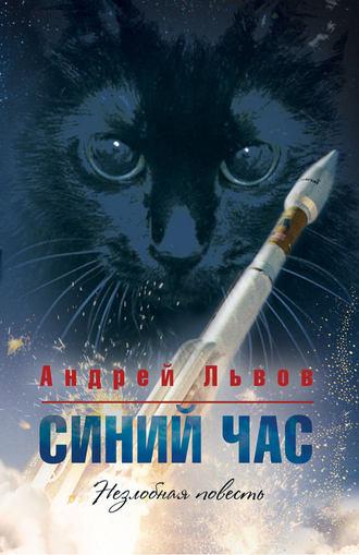 Андрей Львов, Синий час