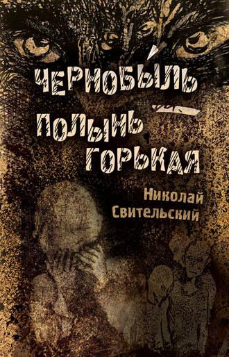 Николай Свительский, Чернобыль – полынь горькая