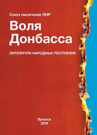Альманах, Воля Донбасса (сборник)