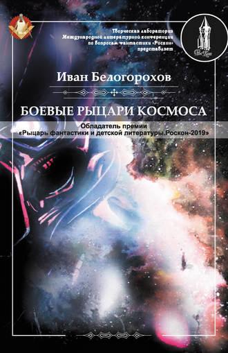 Иван Белогорохов, Боевые рыцари космоса
