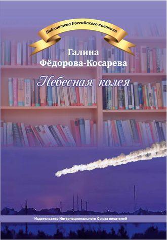 Галина Фёдорова-Косарева, Небесная колея (сборник)