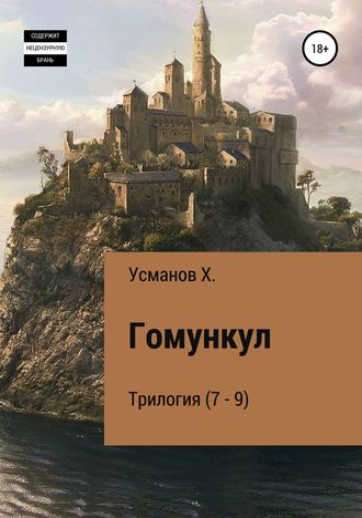 Хайдарали Усманов, Гомункул. Трилогия (7 – 9)