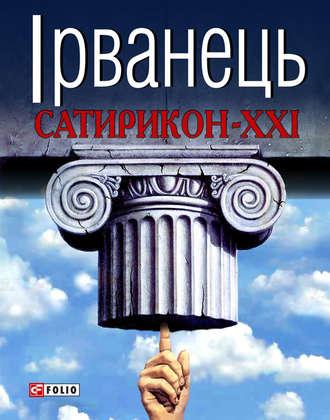Олександр Ірванець, Сатирикон-XXI (збірник)