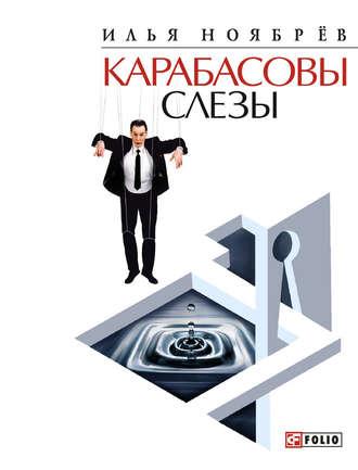 Илья Ноябрёв, Карабасовы слёзы (сборник)