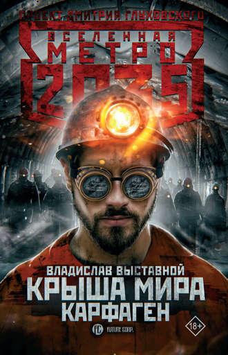 Владислав Выставной, Метро 2035: Крыша мира. Карфаген