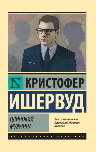 Кристофер Ишервуд, Одинокий мужчина