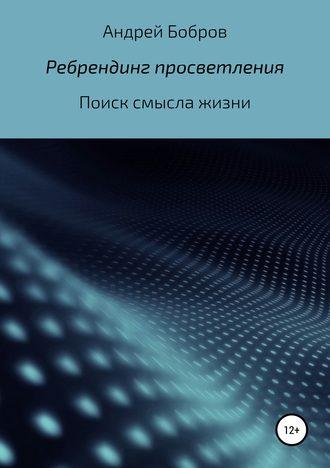 Андрей Бобров, Ребрендинг просветления