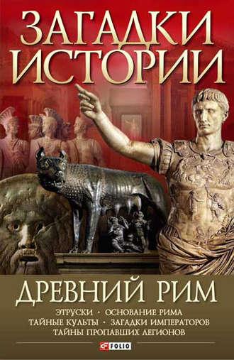 Андрей Потрашков, Древний Рим