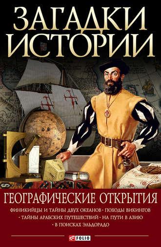 Мария Згурская, Артем Корсун, Географические открытия
