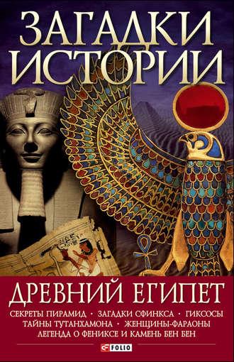 Мария Згурская, Древний Египет