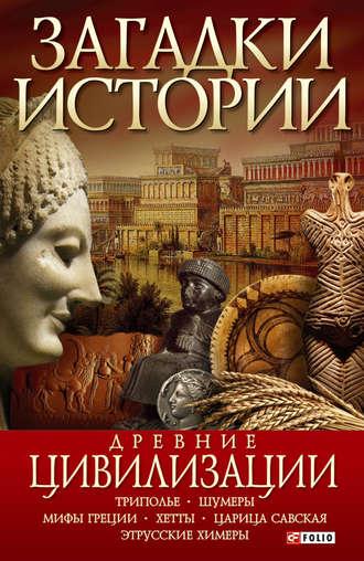 Анна Ермановская, Древние цивилизации
