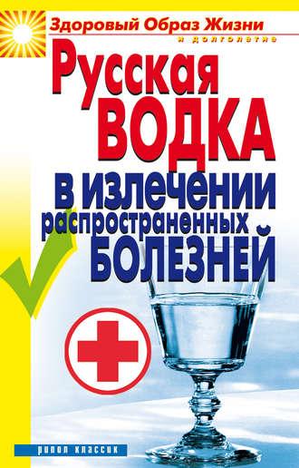 Кристина Ляхова, Русская водка в излечении распространенных болезней