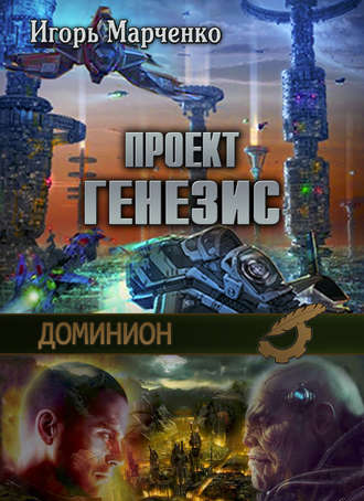 Игорь Марченко, Проект «Генезис»