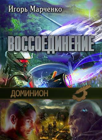 Игорь Марченко, Воссоединение