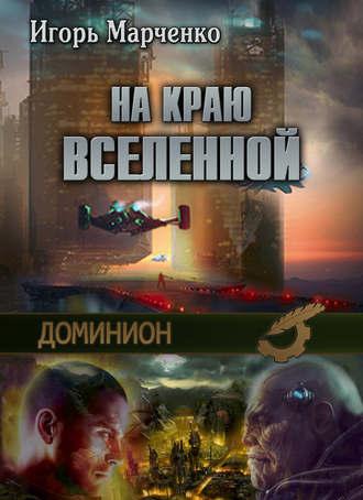 Игорь Марченко, На краю Вселенной