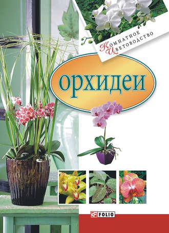 Мария Згурская, Орхидеи