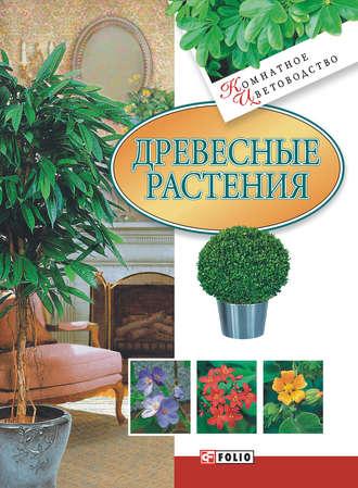 Мария Згурская, Древесные растения