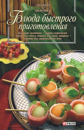 Сборник рецептов, Блюда быстрого приготовления