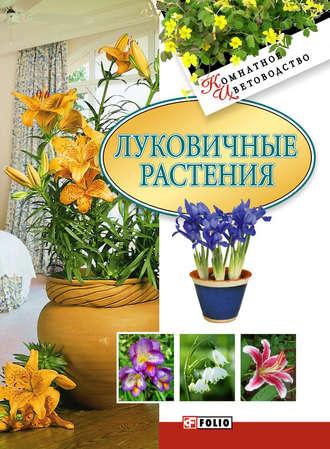 Татьяна Дорошенко, Луковичные растения