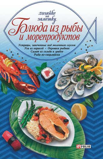 Сборник рецептов, Блюда из рыбы и морепродуктов