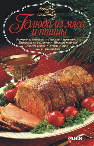Сборник рецептов, Блюда из мяса и птицы