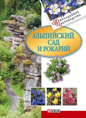 Мария Згурская, Альпийский сад и рокарий