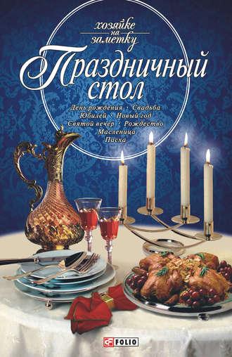 Татьяна Иовлева, Дмитрий Таболкин, Праздничный стол